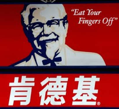 KFC English to Chinese mistake in translation